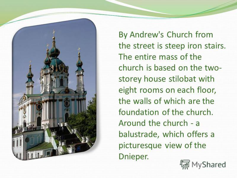 By Andrew's Church from the street is steep iron stairs. The entire mass of the church is based on the two- storey house stilobat with eight rooms on each floor, the walls of which are the foundation of the church. Around the church - a balustrade, w