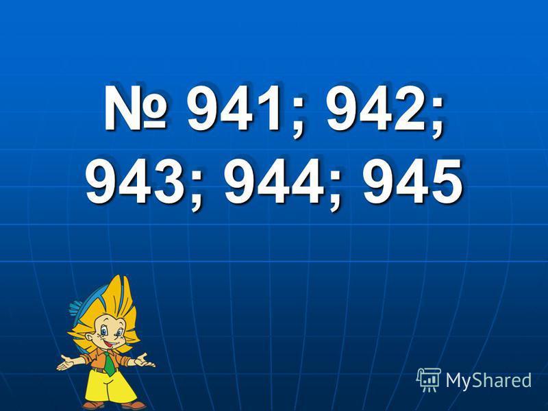 941; 942; 943; 944; 945 941; 942; 943; 944; 945