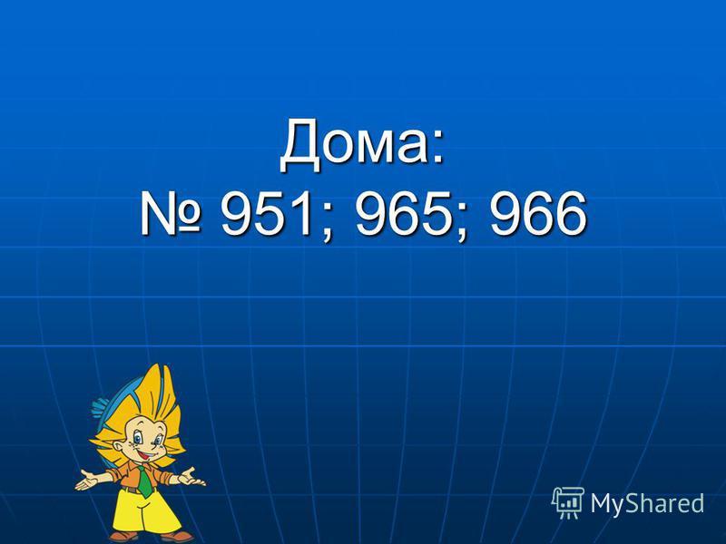 Дома: 951; 965; 966