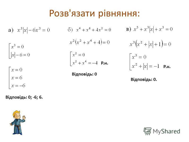 Розв'язати рівняння: Відповідь: 0; -6; 6. Відповідь: 0 Р.н. Відповідь: 0. Р.н.