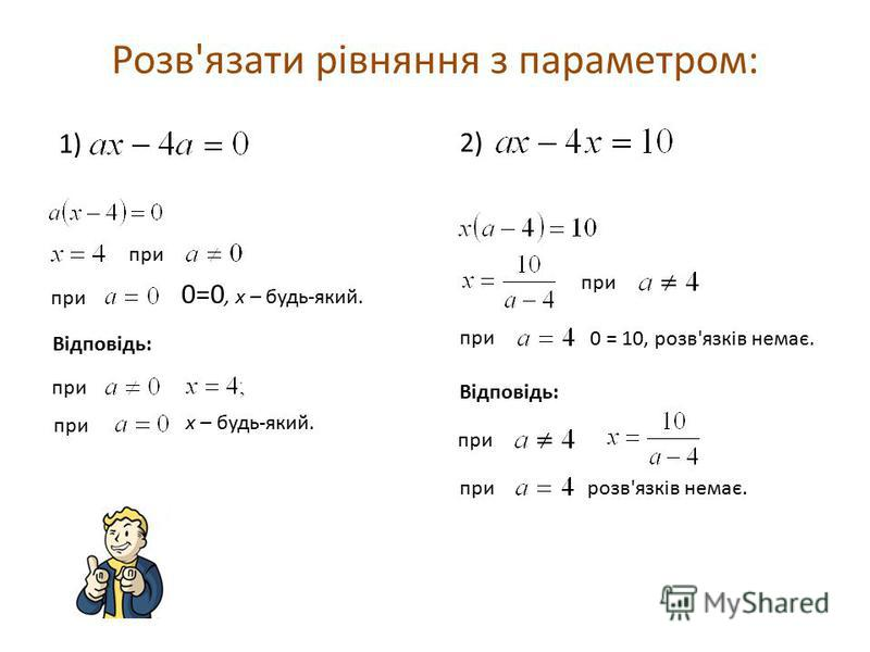 Розв'язати рівняння з параметром: при 0=0, x – будь-який. Відповідь: при x – будь-який. при 0 = 10, розв'язків немає. Відповідь: при розв'язків немає. 1) 2)