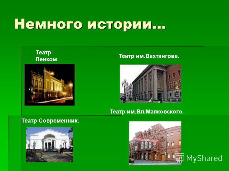 Немного истории… Театр Ленком. Театр Современник. Театр им.Вахтангова. Театр им.Вл.Маяковского.