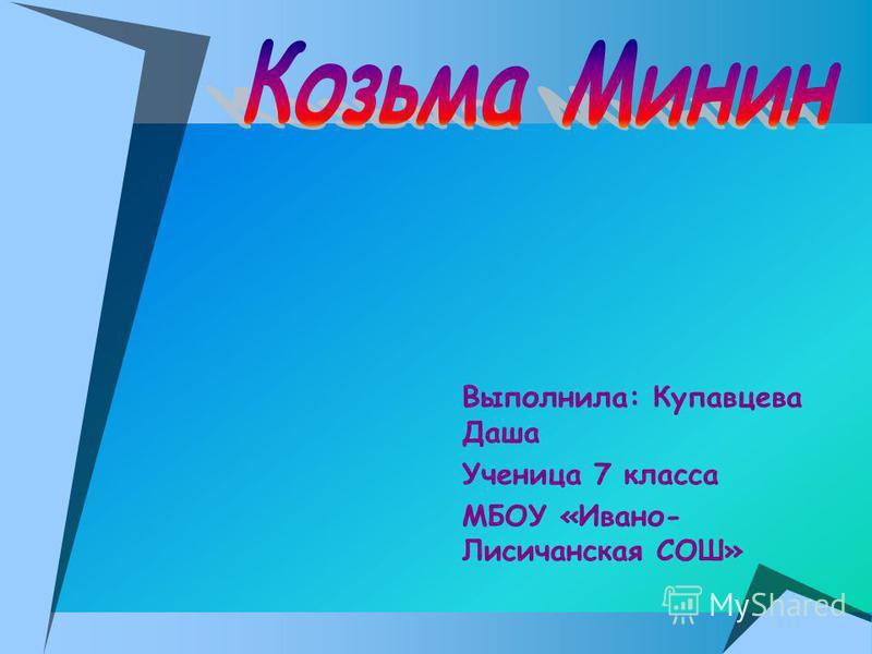 Выполнила: Купавцева Даша Ученица 7 класса МБОУ «Ивано- Лисичанская СОШ»