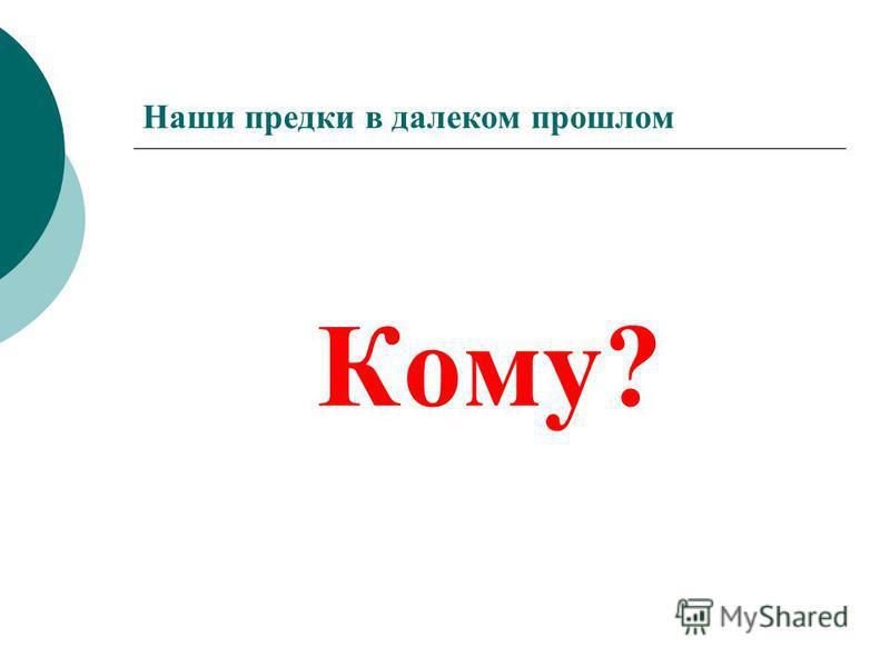 Кому?