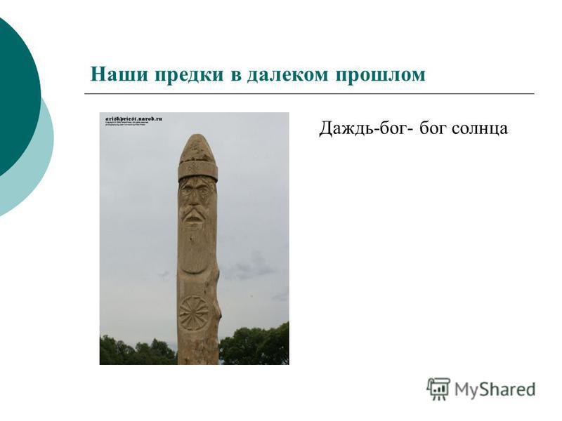 Наши предки в далеком прошлом Даждь-бог- бог солнца