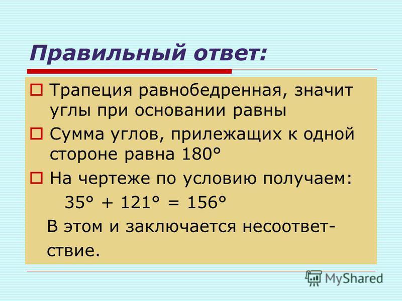 ЧЕРТЁЖ 1 35° 121°