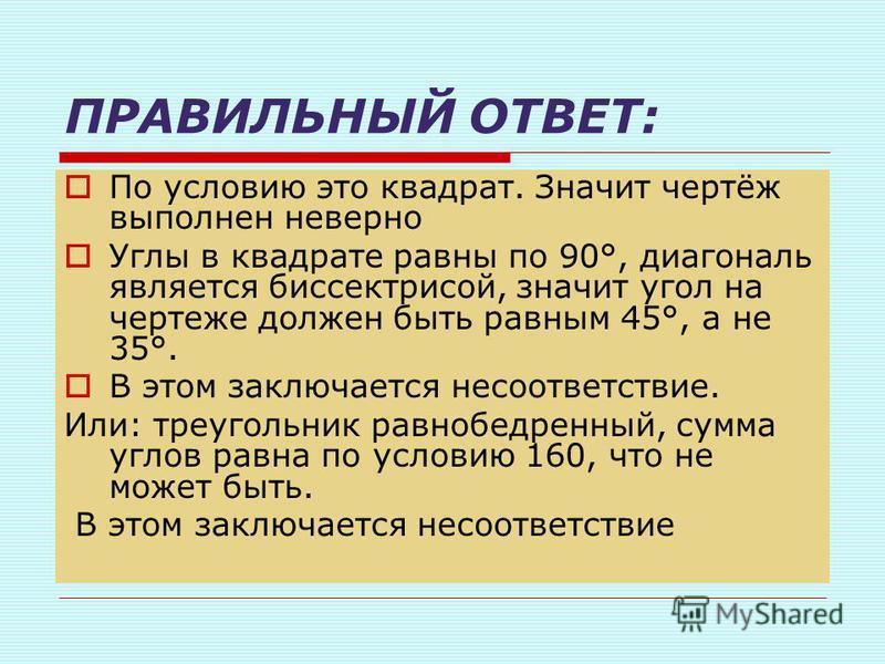 ФИГУРА 4 35°
