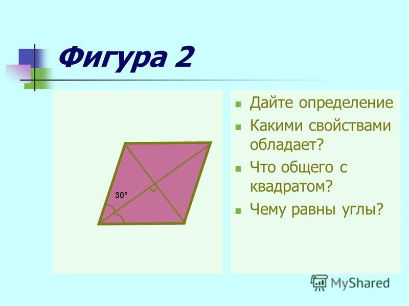 ФИГУРА 1 Дайте определение Перечислите её свойства Перечислите её признаки Найдите величины всех углов 5050 50°