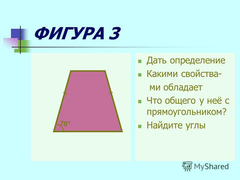 Фигура 2 Дайте определение Какими свойствами обладает? Что общего с квадратом? Чему равны углы? 30°