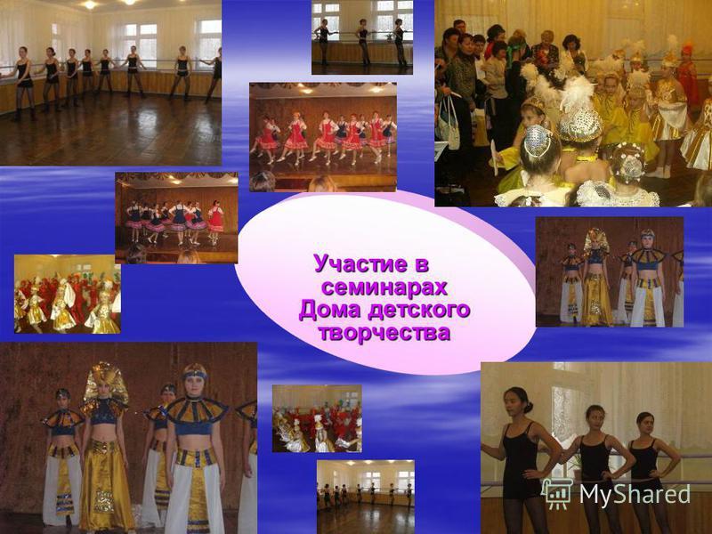 Участие в семинарах Дома детского творчества