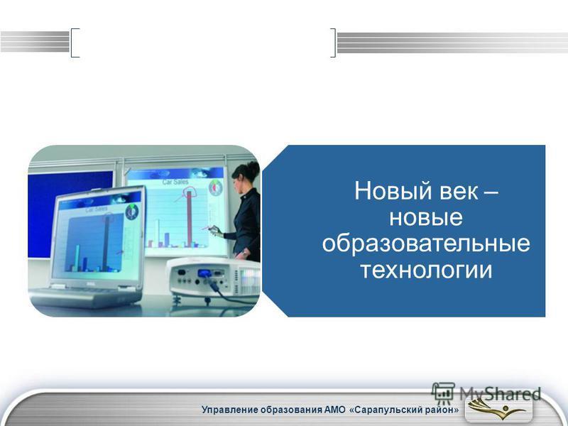 LOGO Новый век – новые образовательные технологии Управление образования АМО «Сарапульский район»