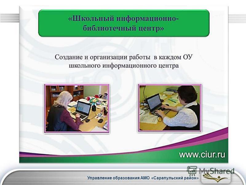 LOGO Управление образования АМО «Сарапульский район»