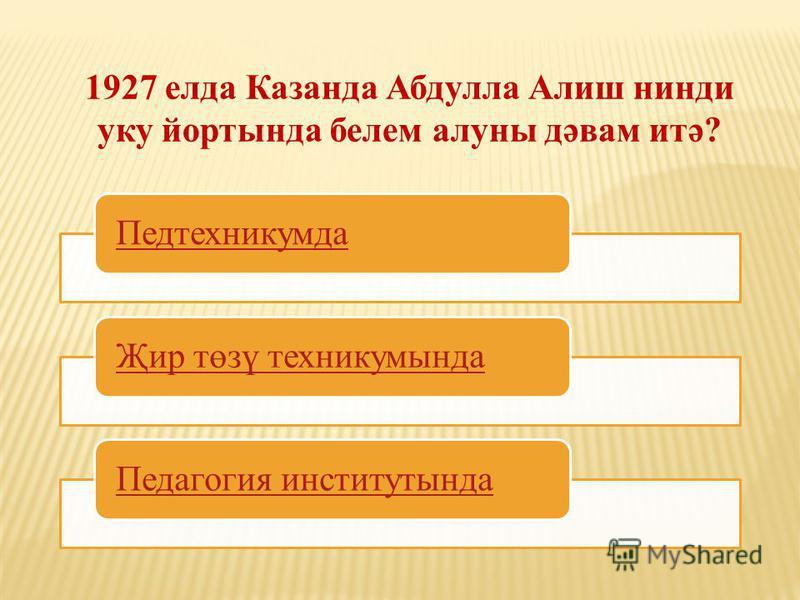 1927 елда Казанда Абдулла Алиш нинди уку йортында белем алуны дәвам итә? ПедтехникумдаҖир төзү техникумындаПедагогия институтында