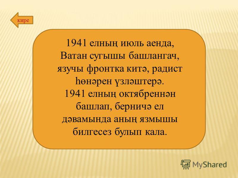 1941 елның июль аенда, Ватан сугышы башлангач, язучы фронтка китә, радист һөнәрен үзләштерә. 1941 елның октябреннән башлап, берничә ел дәвамында аның язмышы билгесез булып кала. кире