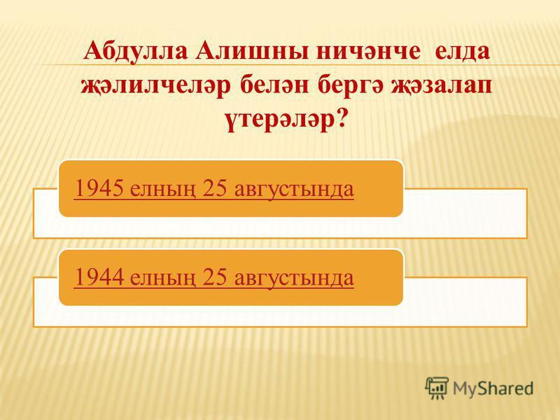 Абдулла Алишны ничәнче елда җәлилчеләр белән бергә җәзалап үтерәләр? 1945 елның 25 августында 1944 елның 25 августында