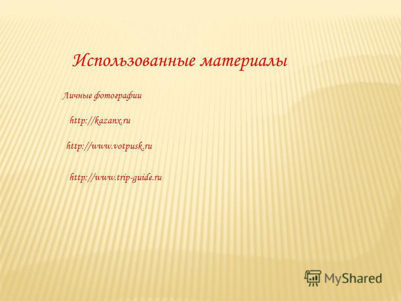 http://www.votpusk.ru http://www.trip-guide.ru Использованные материалы Личные фотографии http://kazanx.ru