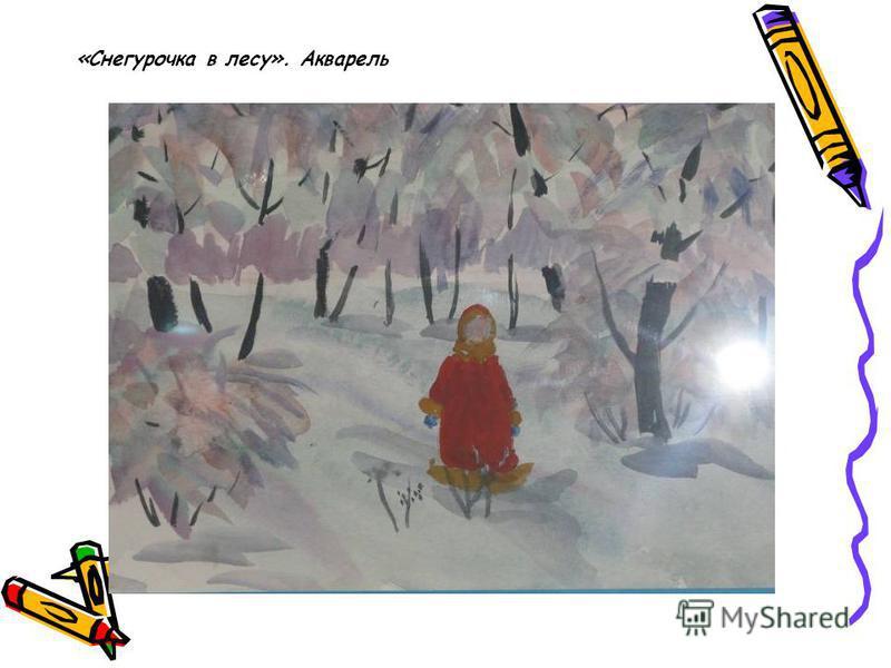«Снегурочка в лесу». Акварель
