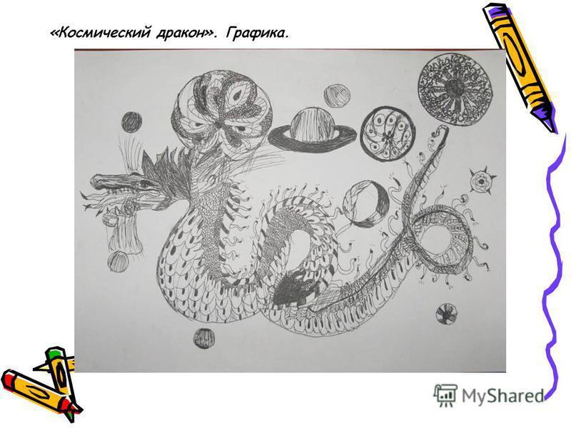 «Космический дракон». Графика.