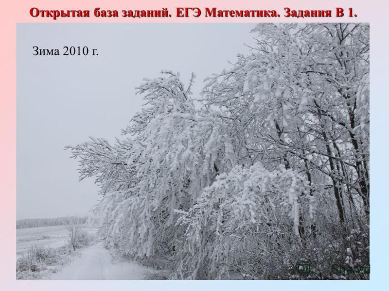 Зима 2010 г. Открытая база заданий. ЕГЭ Математика. Задания В 1.