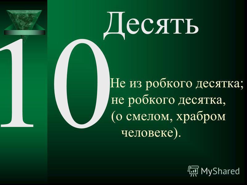Семь На седьмом небе, (в состоянии высшего счастья). Семь пятниц на неделе, (о том, кто часто меняет свои решения, свое мнение). 7