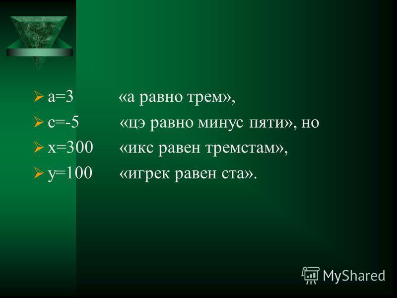 Русский язык в математике.
