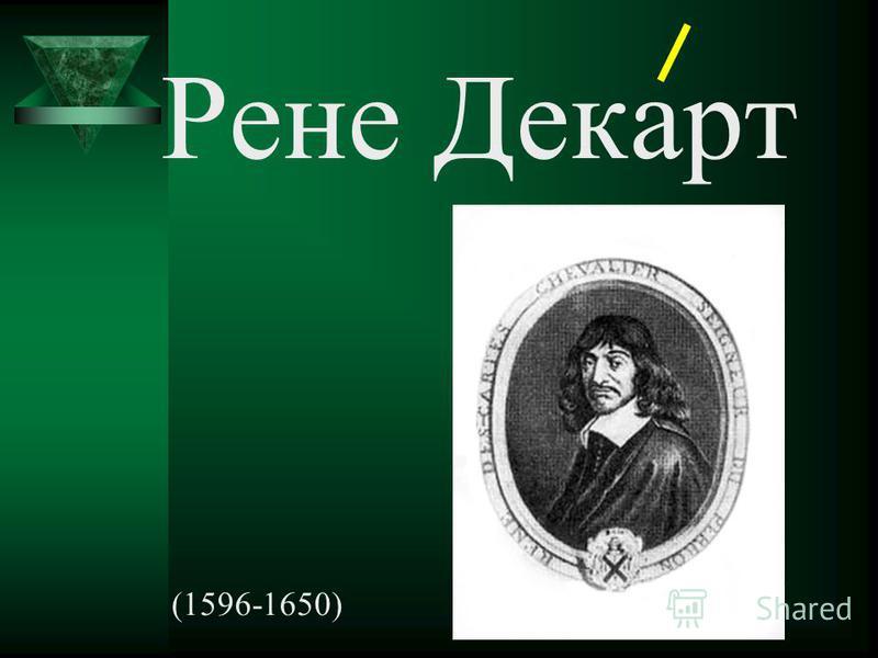 Исаак Ньютон (1642 – 1727)