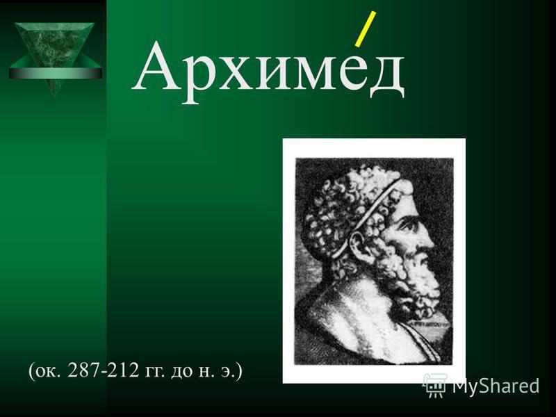 Евклид (330-275 лет до н.э.)