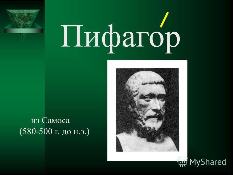 Архимед (ок. 287-212 гг. до н. э.)