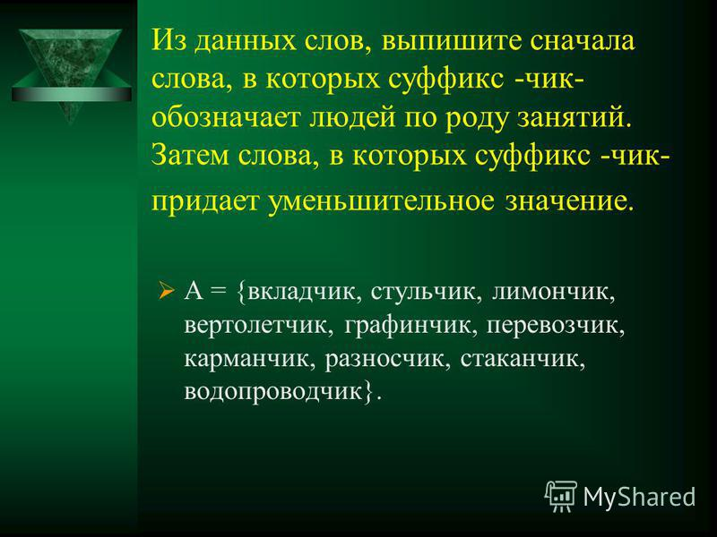 Математика в русском языке.