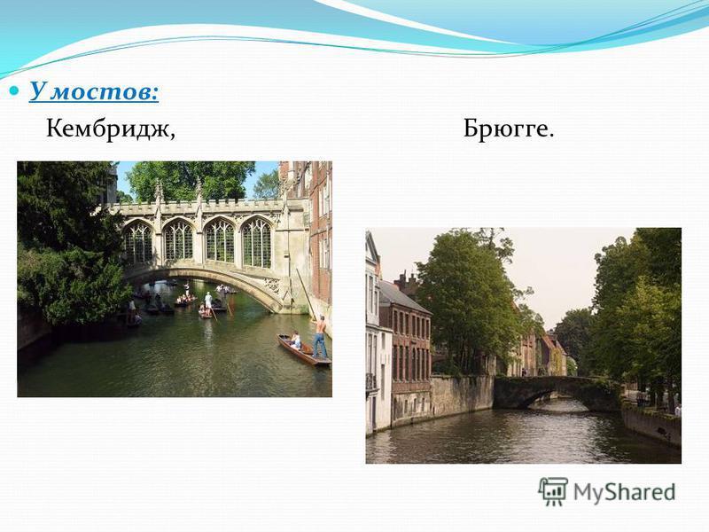 У мостов: Кембридж, Брюгге.