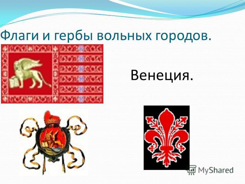 Флаги и гербы вольных городов. Венеция.