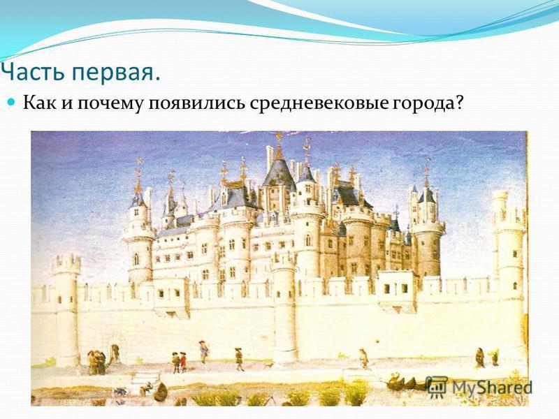 Часть первая. Как и почему появились средневековые города?