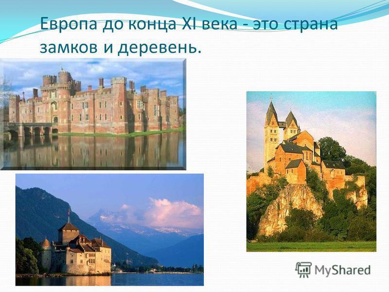 Европа до конца XI века - это страна замков и деревень.