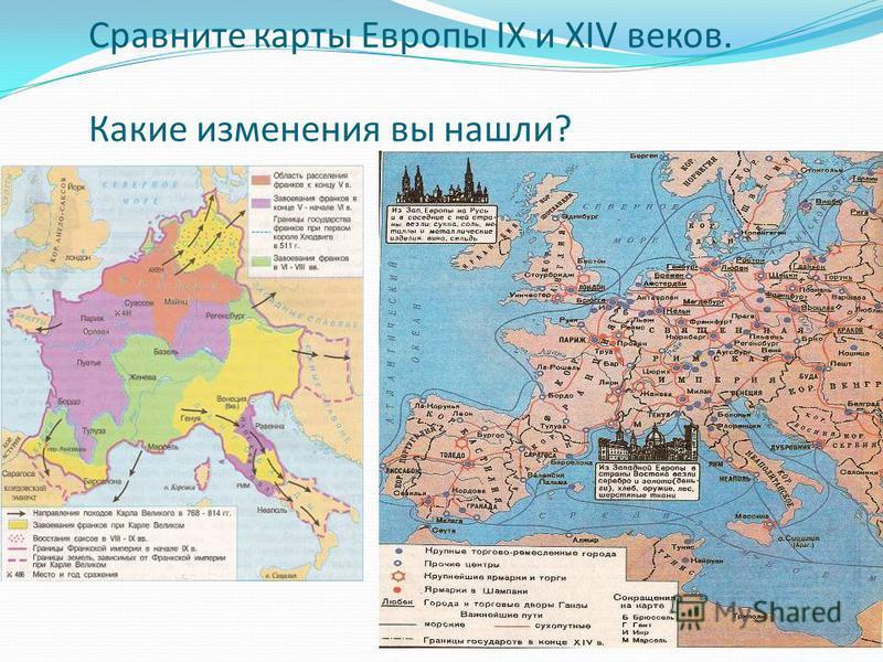 Сравните карты Европы IX и XIV веков. Какие изменения вы нашли?