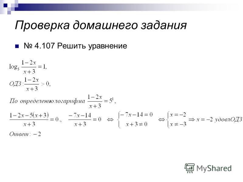 Проверка домашнего задания 4.107 Решить уравнение