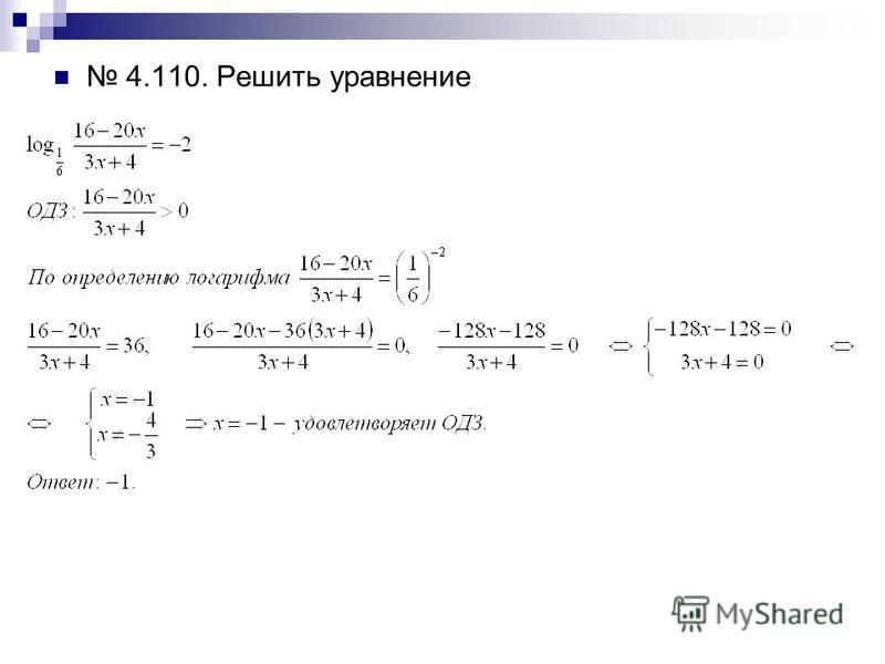 4.110. Решить уравнение