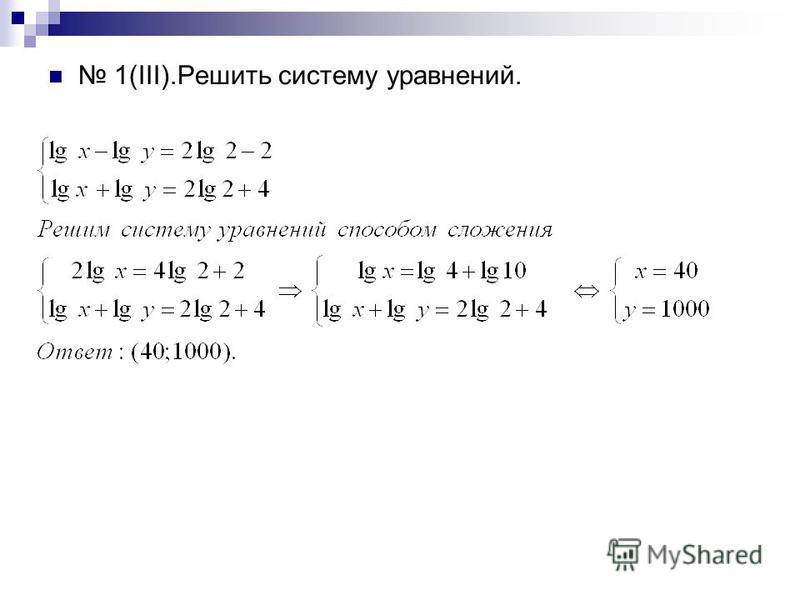 1(III).Решить систему уравнений.