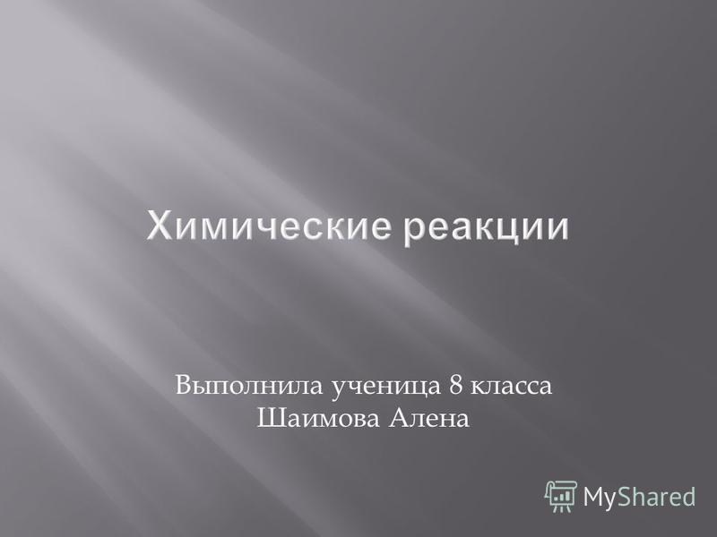 Выполнила ученица 8 класса Шаимова Алена