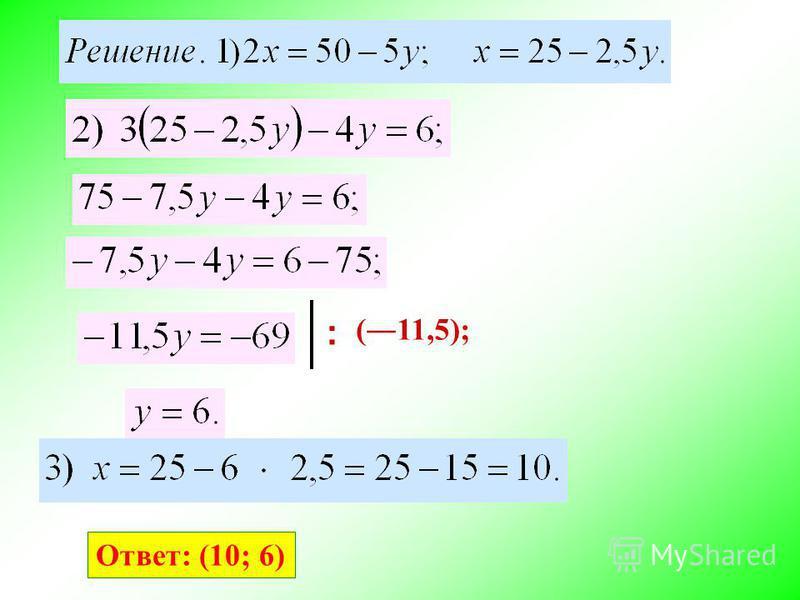 : (11,5); Ответ: (10; 6)