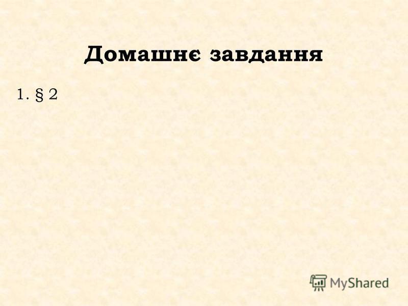 Домашнє завдання 1. § 2