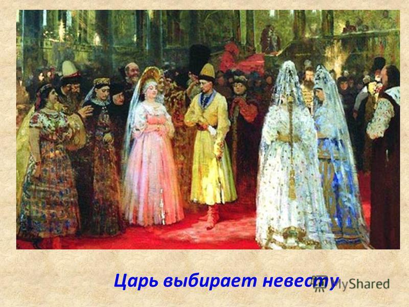 Царь выбирает невесту