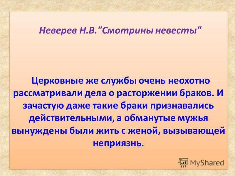 Неверев Н.В.