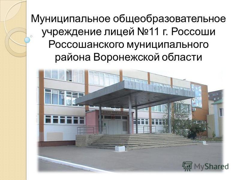 Муниципальное общеобразовательное учреждение лицей 11 г. Россоши Россошанского муниципального района Воронежской области