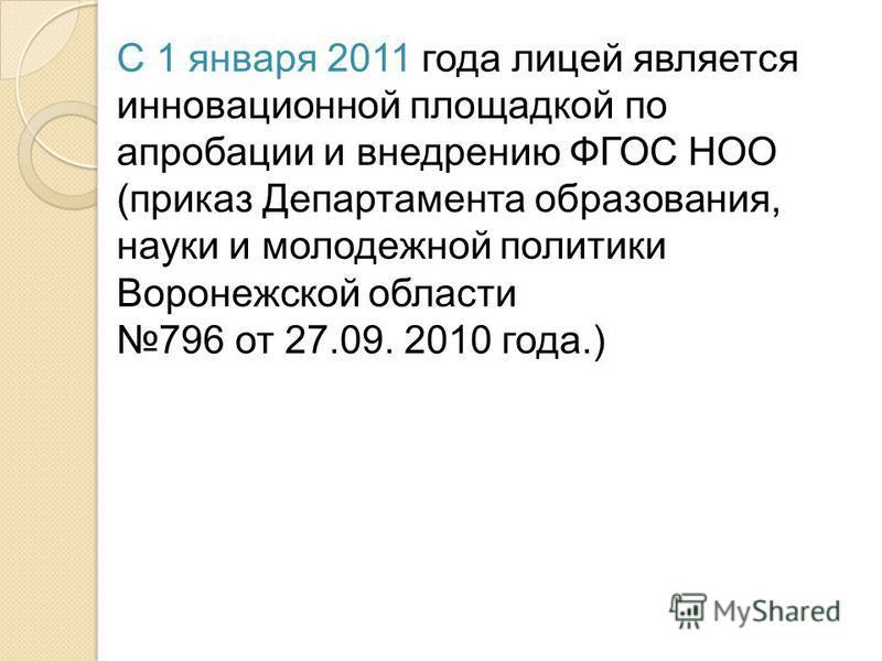 С 1 января 2011 года лицей является инновационной площадкой по апробации и внедрению ФГОС НОО (приказ Департамента образования, науки и молодежной политики Воронежской области 796 от 27.09. 2010 года.)