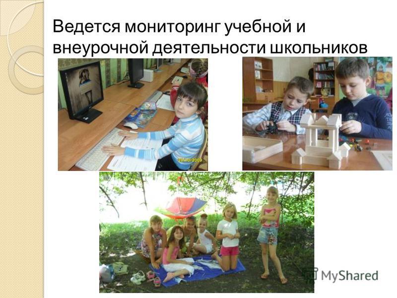 Ведется мониторинг учебной и внеурочной деятельности школьников