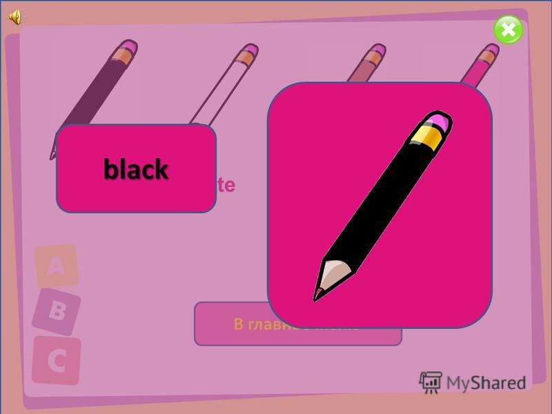 blackwhitebrownpink В главное менюblack