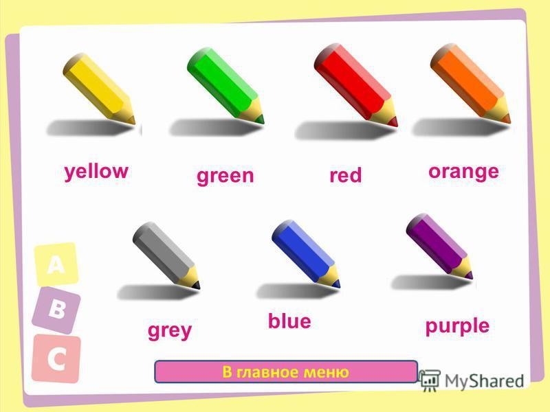 yellow greenred orange В главное меню grey blue purple