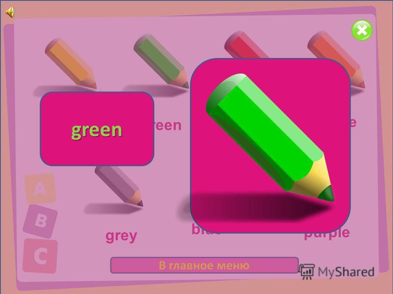 yellow greenred orange В главное меню grey blue purple green