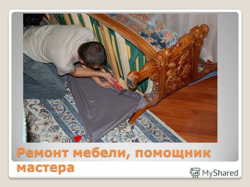 Ремонт мебели, помощник мастера
