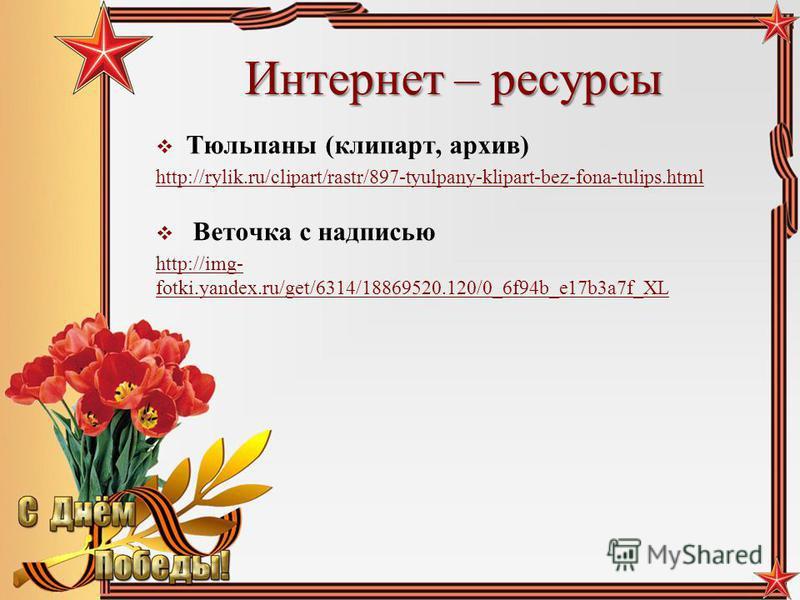 Интернет – ресурсы Тюльпаны (клипарт, архив) http://rylik.ru/clipart/rastr/897-tyulpany-klipart-bez-fona-tulips.html Веточка с надписью http://img- fotki.yandex.ru/get/6314/18869520.120/0_6f94b_e17b3a7f_XL